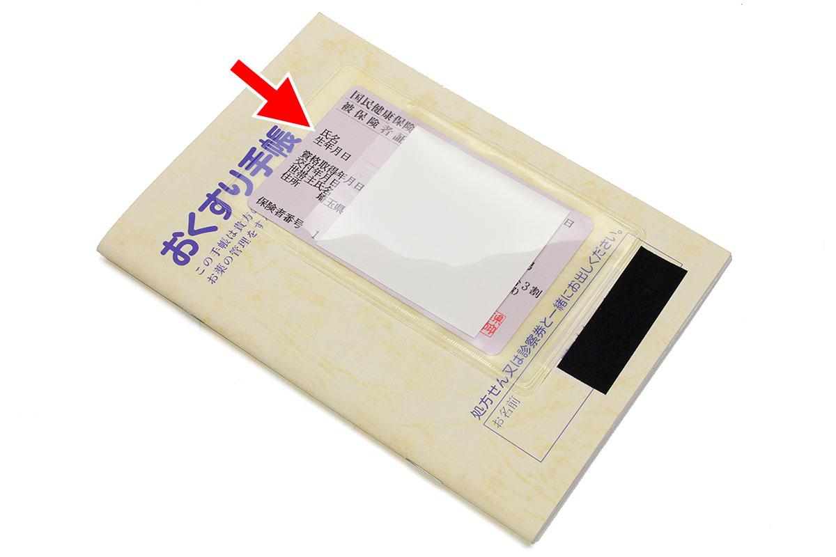 かかりつけ医や処方箋薬局に行くときに必要になったりするカードと手帳類。こういうモノもポケットで一体化させちゃうとイイかもしれません。手帳類にカードポケットを貼り、そこに診察券や保険証を入れれば、手帳類&カード類をスムーズに携帯して使えます。