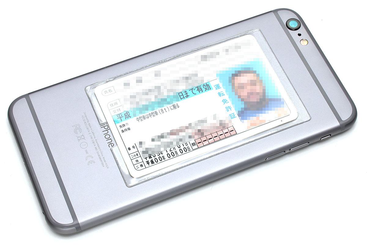 iPhone 6s Plusの裏面に「貼るタイプのカードポケット」を装着。免許証を入れたりすれば「うっかり免許不携帯」も減らせるのではないでしょうか? ただし、細身の端末だと「貼るタイプのカードポケット」がハミ出しちゃうかも? また、NFC対応の端末やカードを使う場合、干渉防止シートが必要になるなどの注意点も生じます。