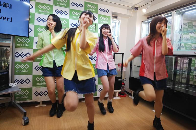 発表会では「GEO アイドル部」が7月15日に発表したファーストシングル「chanGE Over」も披露された