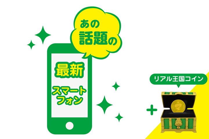 9月金賞「あの話題の最新スマホ」(1名)