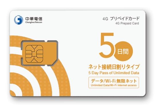 日本で買える台湾用SIMカード「4Gデイ型プリペイドカード 5デイタイプ」