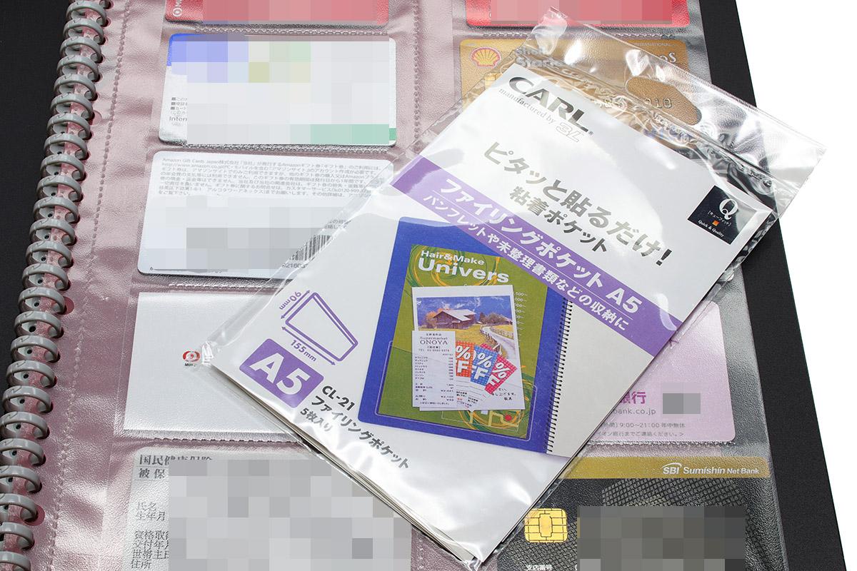 たとえば、A4・30穴タイプのカードポケット下方に「ファイリングポケット CL-21」を貼付。カードより大きな冊子などを、カードと同じページに保管できるようになります。