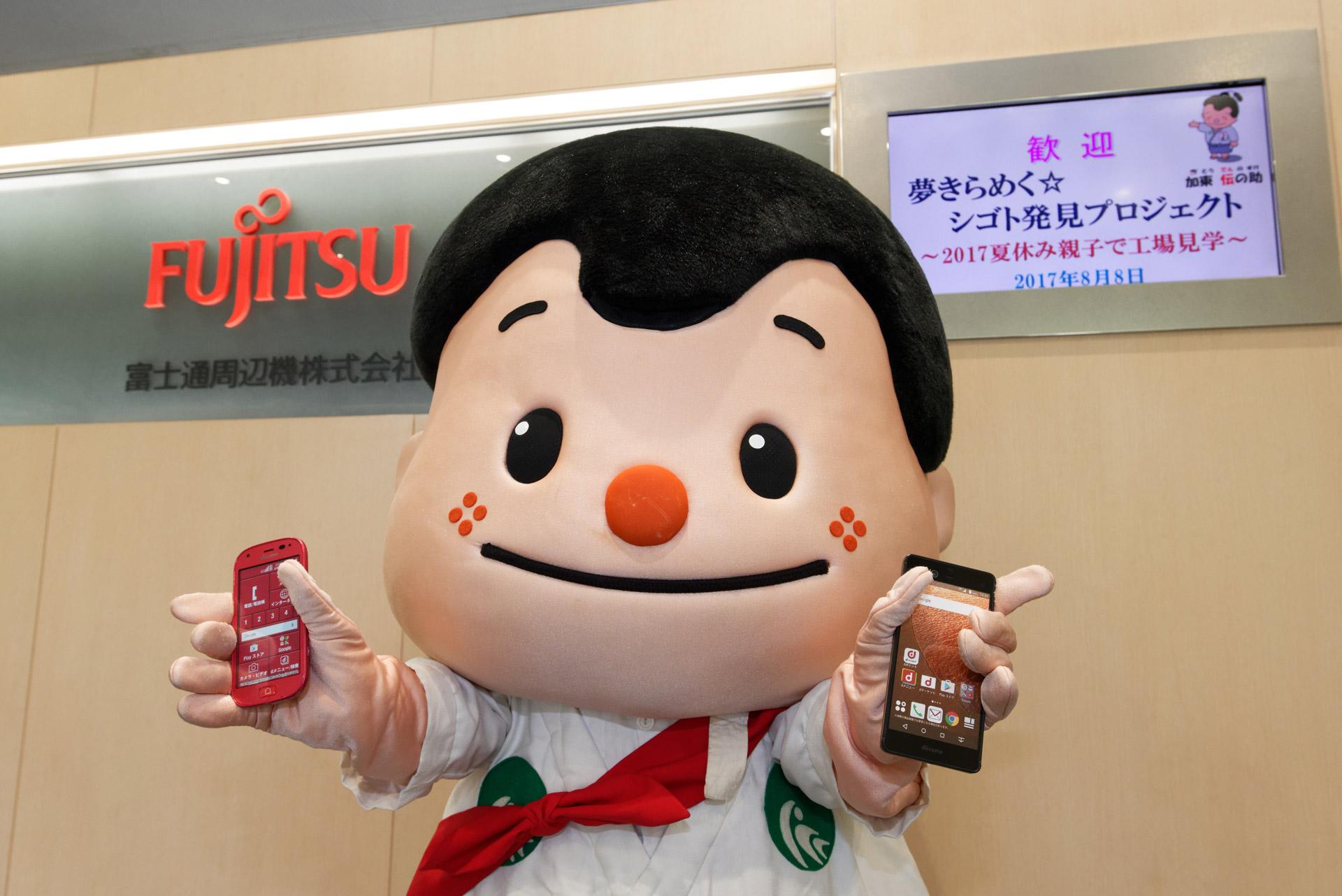 富士通周辺機の親子向け工場見学会に登場した加東市のマスコットキャラ「加東伝の助」