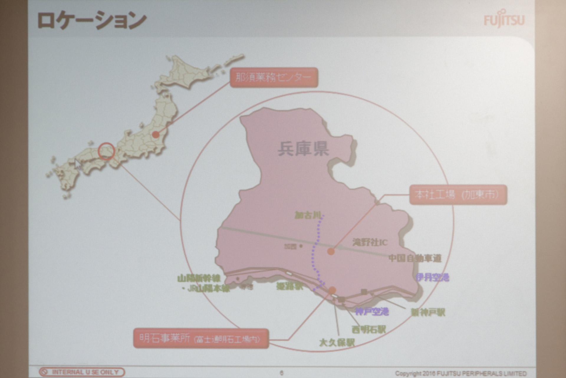 兵庫県内には富士通周辺機のもう1つの拠点である明石事業所もある