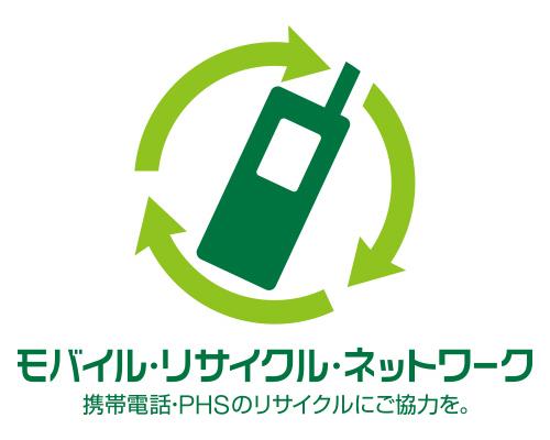 モバイル・リサイクル・ネットワークのロゴマーク