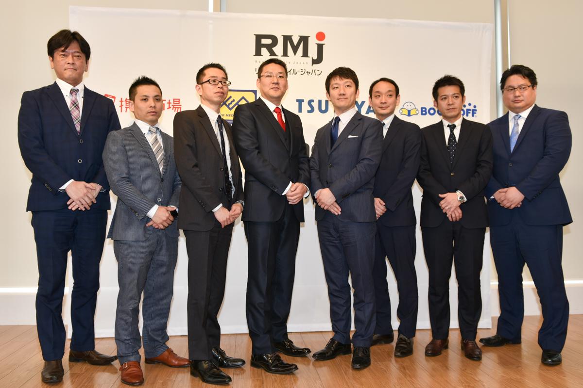 リユースモバイル・ジャパン設立発表会の様子