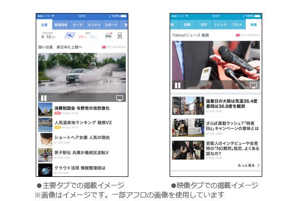 「Yahoo!ニュース 動画」のイメージ