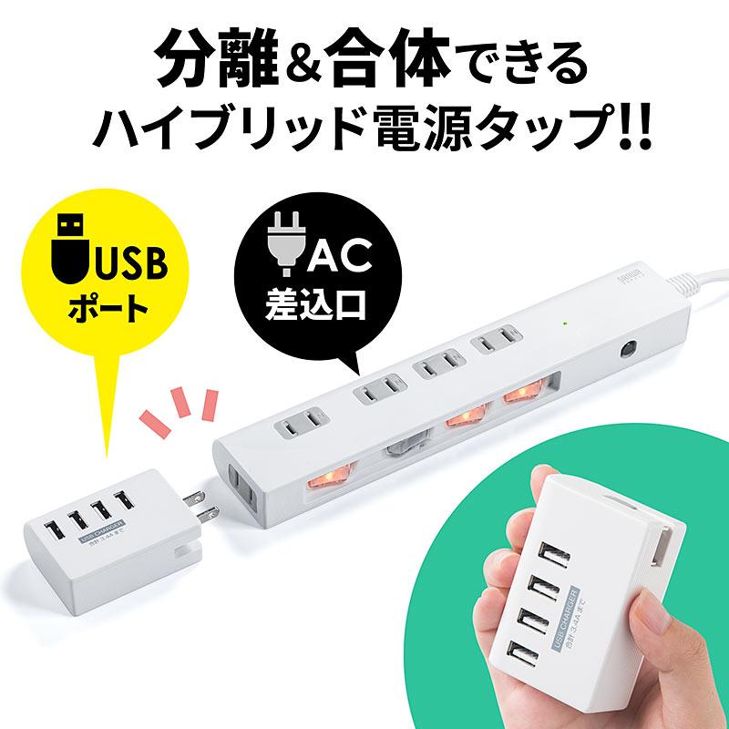 USB充電器が分離できる「700-TAP028」