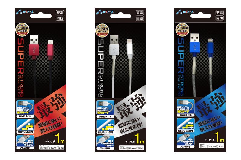"""エアージェイの「スーパーストロングLightning-USBケーブル」(<a href=""""http://www.air-j.co.jp/products/detail_product.php?item_id=MUJ-S100STG"""" class=""""n"""" target=""""_blank"""">公式ページ</a>)。細めでやや張りのあるケーブル。ケーブル部はナイロン製と思われるメッシュで覆われ、プラグとケーブルの接続部付近は断線防止バネで覆われています。コネクタ部はアルミ素材。"""