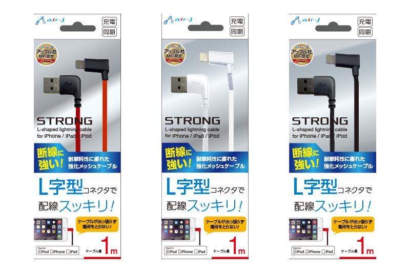 """エアージェイの「L字型Lightning USBケーブル」(<a href=""""http://www.air-j.co.jp/products/detail_product.php?item_id=MUJ-S100L"""" class=""""n"""" target=""""_blank"""">公式ページ</a>)。コネクタ部は、Lightning側もUSBtypeA側もL字になっており、モバイルバッテリーとスマートフォンなどを接続するのに好都合。ケーブルは細めでやや張りがあり、ナイロン製と思われるメッシュで覆われています。"""