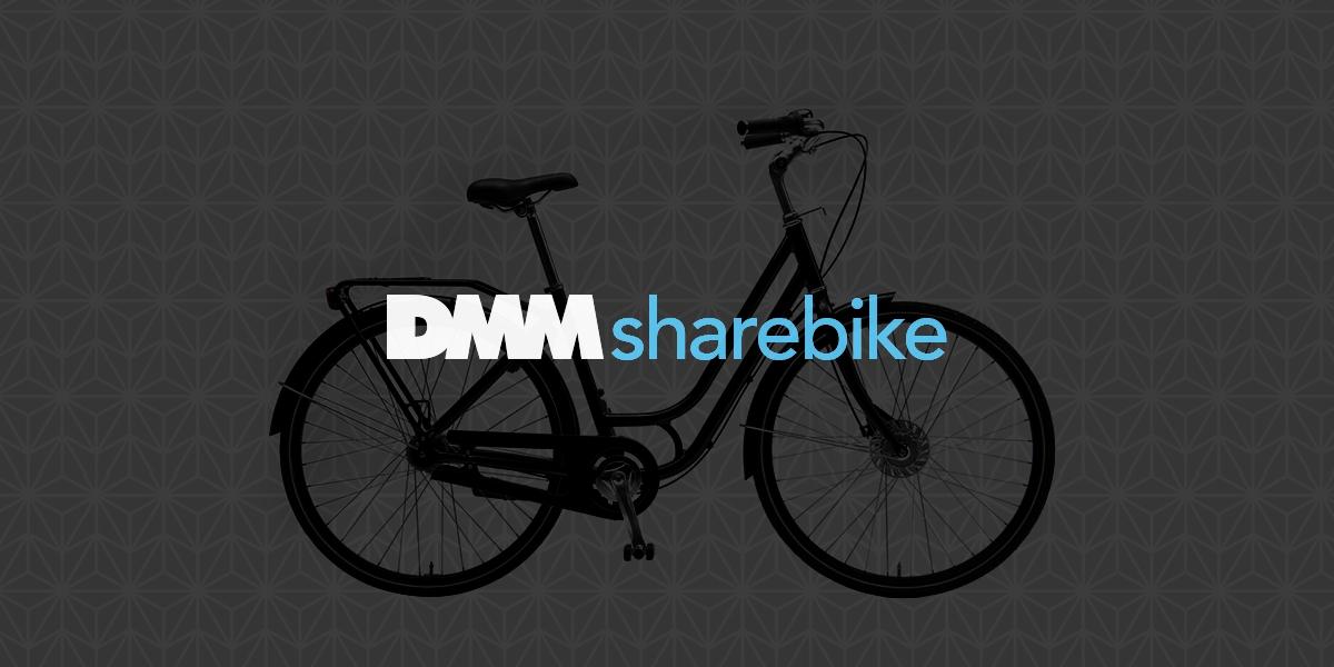 DMM.com、シェアサイクル事業開始に向けた準備