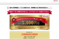 ドコモでiPhoneやiPadの新規・MNP購入が5400円割引になるクーポン