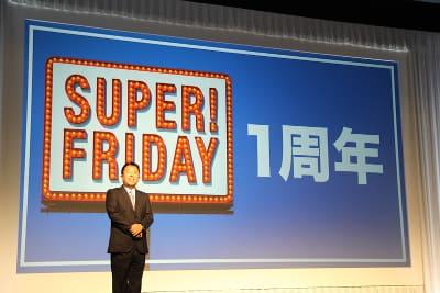 ソフトバンク「SUPER FRIDAY」、10月はサーティワンのアイス~スマホユーザー全員が対象