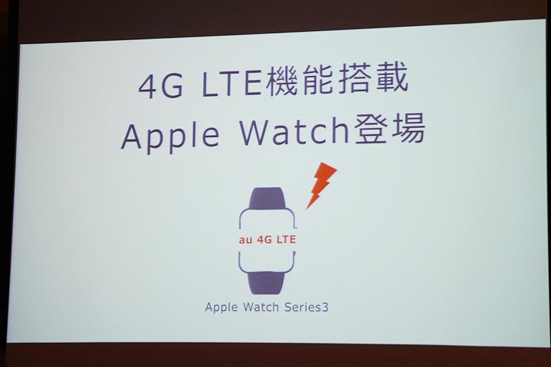 このほか、LTEに対応した「Apple Watch 3」も紹介された