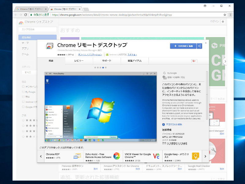 「Chrome リモート デスクトップ」という名前の拡張機能を追加