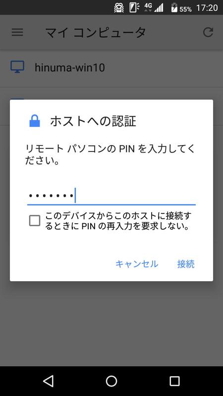 PINコードを入力してPCにアクセス