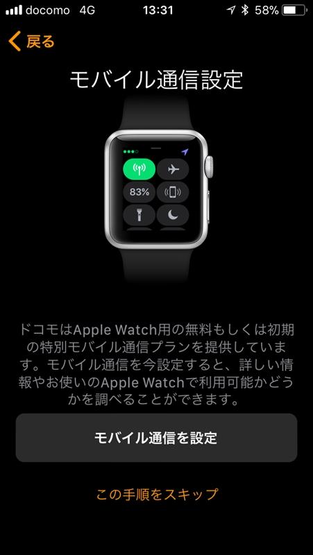 まずはiPhoneでeSIMに電話番号を書き込む