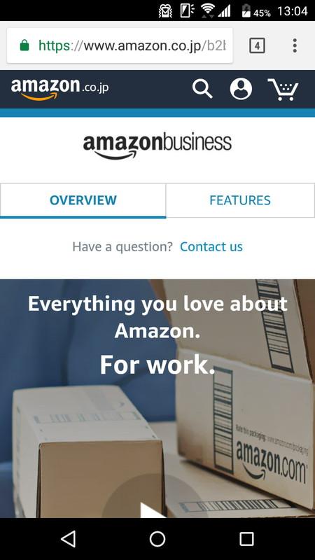 Amazon Businessアカウントの利用申請ページ