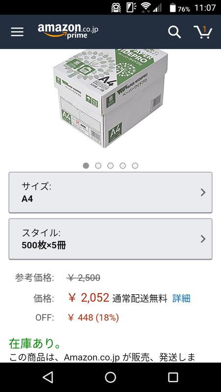 通常アカウントで表示したコピー用紙の価格は18%引き