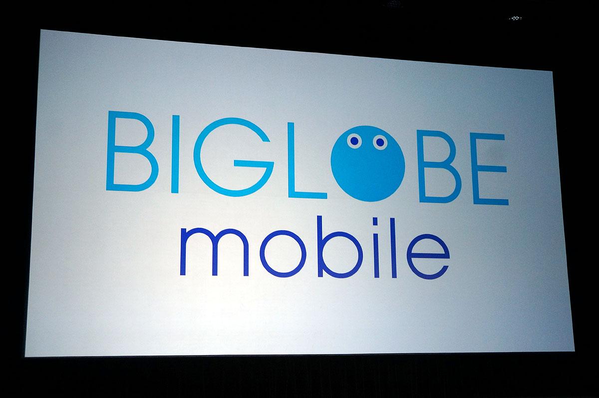 BIGLOBEモバイルに統一