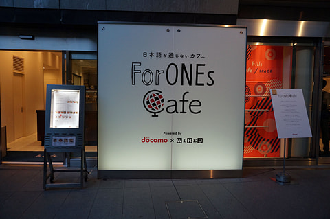 「日本語が通じないカフェ」で翻訳アプリは役に立つのか