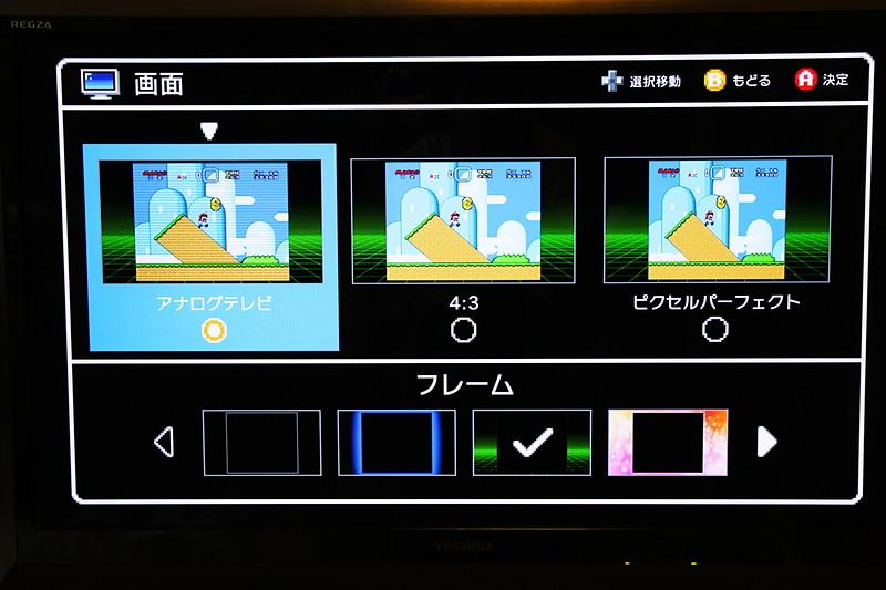 アナログテレビ風の画質を選べる