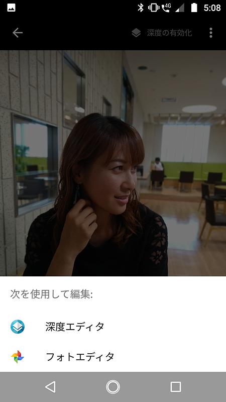 [写真]アプリから編集を選ぶと、画面下からメニューが表示されるので、[深度エディタ]を選ぶ