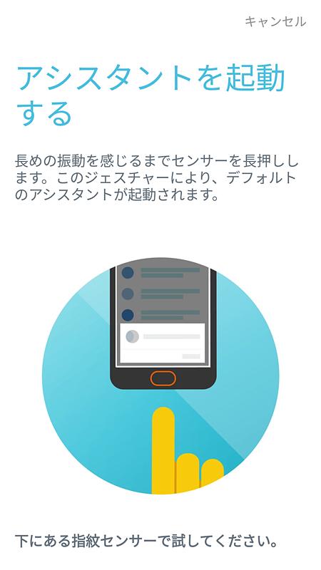 Googleアシスタントは長い振動の反応があるまでロングタッチして起動できる