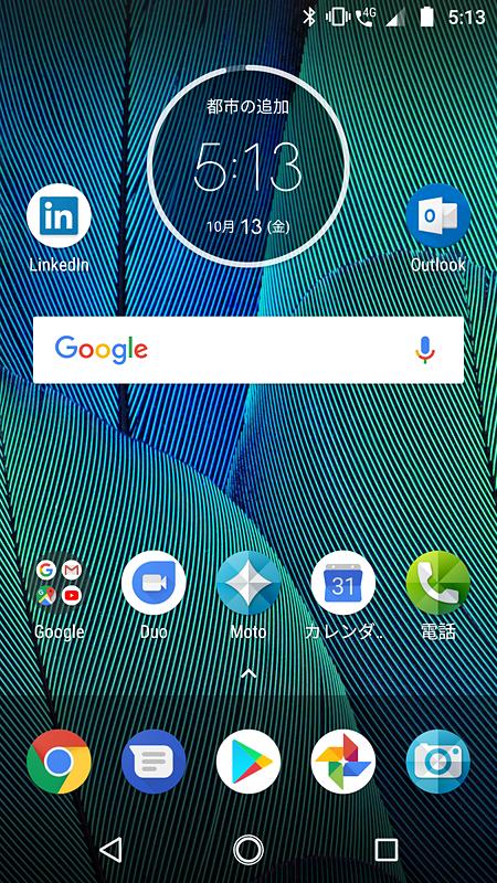 Moto G5s Plusのホーム画面。中央上には電池残量を表示したり、天候やスケジュールをワンタッチで表示できるおなじみのウィジェットも設定済み