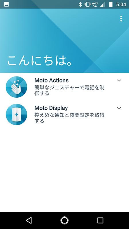 モトローラ製端末の独自機能を利用できる「Motoアプリ」も搭載
