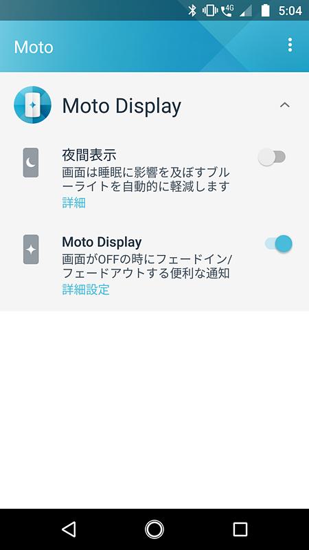 Moto Displayには新たに「夜間表示」が追加された