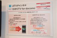 専門ch見放題で780円の「dTVチャンネル」、自宅向けの「ひかりTV for docomo」