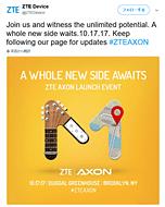ZTE、ニューヨークで「AXON」シリーズの最新モデル発表