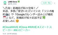 「Clova WAVE」、ラジオ機能とGoogleカレンダー読み上げ機能を来週追加