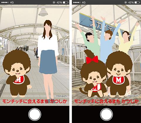 新小岩駅周辺で「モンチッチ」と一緒に写真撮影、葛飾区総合アプリに新機能 「新小岩モンチッチAR機能」イメージ