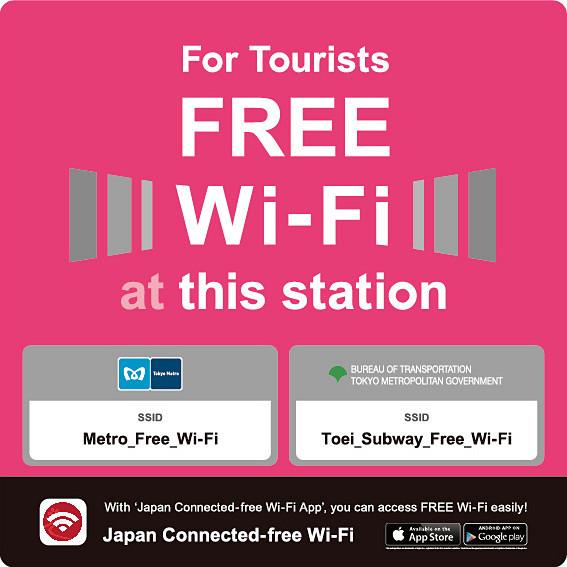 東京メトロ全駅で「Metro Free Wi-Fi」、「Japan Connected-free Wi-Fi」提供中