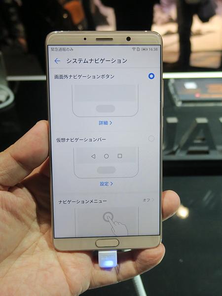 HUAWEI Mate 10のナビゲーションキーはAndroidプラットフォーム標準の「仮想ナビゲーションキー」のほか、指紋センサーの操作に割り当てる「画面外ナビゲーション」、画面上に丸いアイコンを表示して操作する「ナビゲーションメニュー」が選べる