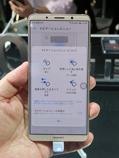 HUAWEI Mate 10 Proでは丸いアイコンを表示して、ナビゲーションキーの機能を割り当てる「ナビゲーションメニュー」が利用可能