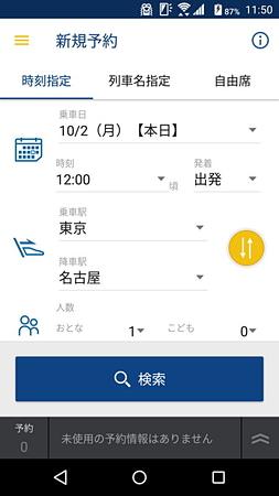無料で使えておサイフケータイで新幹線に乗れる「EXアプリ」