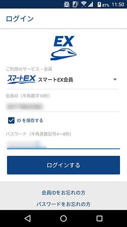 発行されるIDと会員登録時に指定したパスワードでログインして利用する