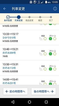 この時は少し早めに新幹線駅に着いてしまったので、前の時刻の列車に振り替えてみた