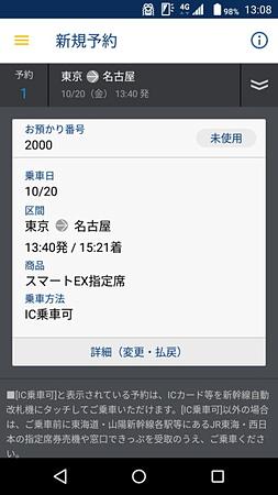 変更後の乗車券の詳細情報。「IC乗車可」となっていればおサイフケータイなどで改札を通過できる