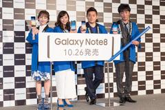 Galaxy Note8発売記念イベント、スピードワゴンや藤本美貴らがSペンの書き心地を絶賛