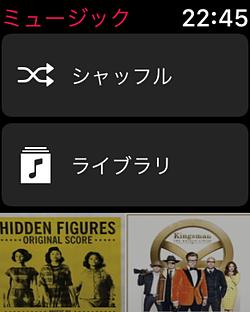 音楽再生はApple Watch内の[ミュージック]アプリを利用する