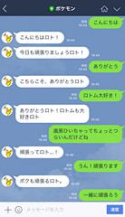 ポケモン、LINE公式アカウントにAI「ロトム」 「ロトム」との会話イメージ