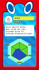 ポケモン、LINE公式アカウントにAI「ロトム」 会話力診断イメージ