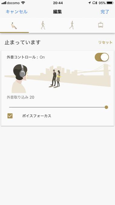 「アダプティブサウンドコントロール」機能は専用アプリ「Headphones Connect」からオンオフできます。状態を「止まっている」「歩いている」「走っている」「乗り物で移動中」から検出し、その状態に適切なNC機能を自動的に適用します。各状態のNC機能の強度などはユーザーが自由にカスタマイズ可能。