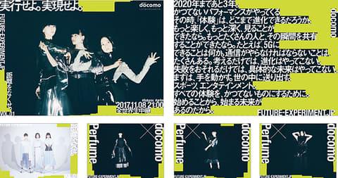 ドコモとPerfumeがコラボ、11月8日21時~に全世界生中継