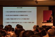 沖縄に5Gをいち早く導入していきたい――ドコモが沖縄でセミナーイベント開催 総務省の担当者からは地域の情報技術(地域IoT)を発展させる取り組みも解説された