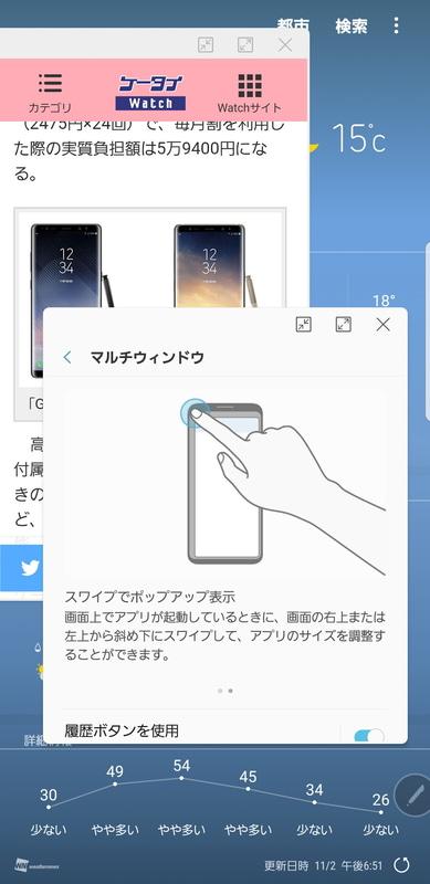 マルチタスク機能。アプリのポップアップ表示も可能